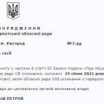 Через тарифні протести голова Закарпатської облради скликає сесію (фото)