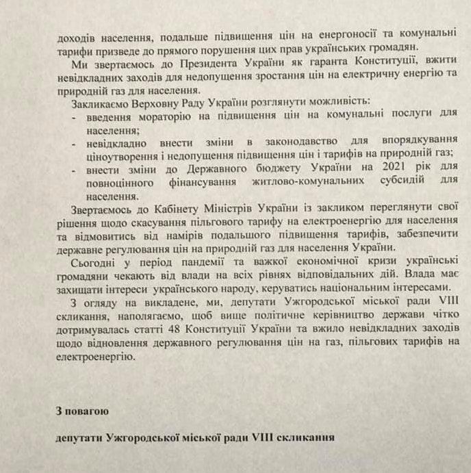 Депутати Ужгородської міськради закликають ввести мораторій на підвищення тарифів на комунпослуги