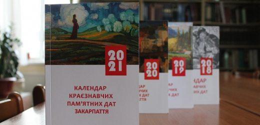 """Вийшов друком """"Календар краєзнавчих пам'ятних дат Закарпаття 2021"""""""