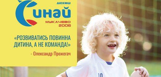 Безкоштовні заняття футболом доступні для діток Мукачева