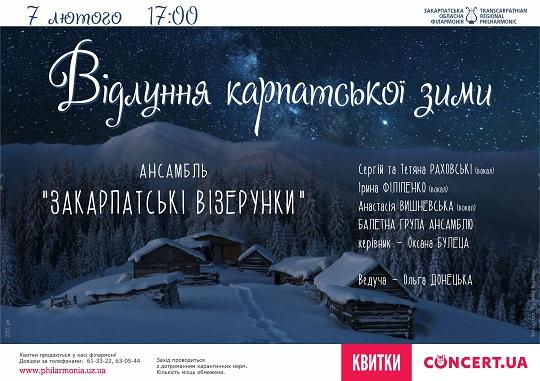 Ансамбль «Закарпатські візерунки» запрошує на концертну програму «Відлуння карпатської зими»