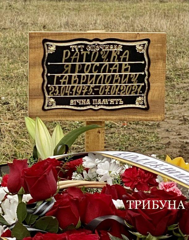Закарпаття провело в останню путь лікаря Ярослава Раточку (фото)
