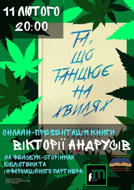 """Закарпатка Вікторія Андрусів презентує онлайн свій новий роман """"Та, що танцює на хвилях"""""""