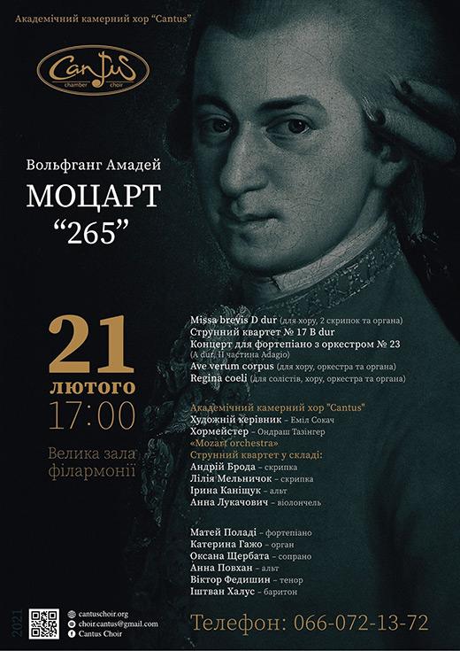 Академічний хор Cantus підготував концерт до ювілею Моцарта