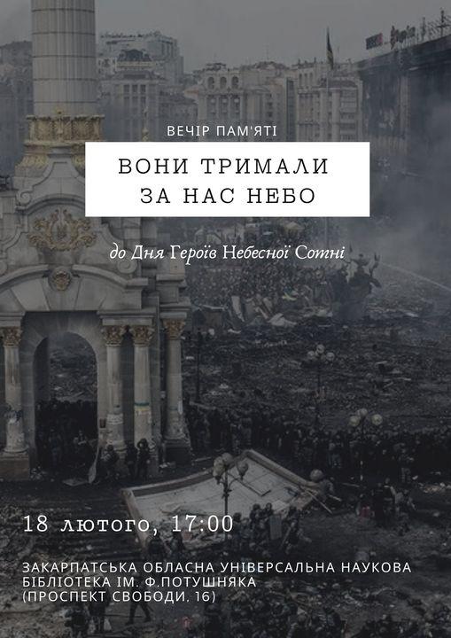 У Закарпатській обласній бібліотеці проведуть вечір пам'яті героїв Небесної Сотні