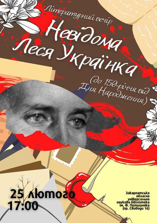 Закарпатська обласна бібліотека підготувала літературний вечір до 150-річчя Лесі Українки