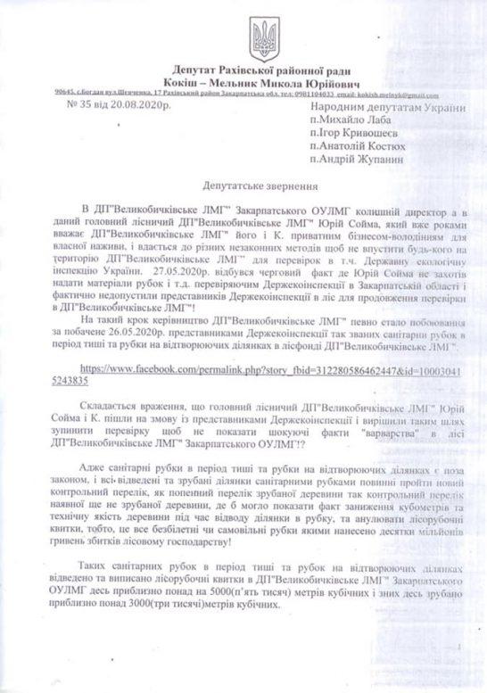 """Закарпатські нардепи проігнорували звернення депутата Рахівської райради щодо діяльності лісової """"мафії"""""""