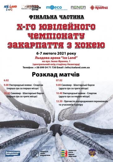 Цими вихідними в Ужгороді відбудеться фінал ювілейного 10-го Чемпіонату області з хокею