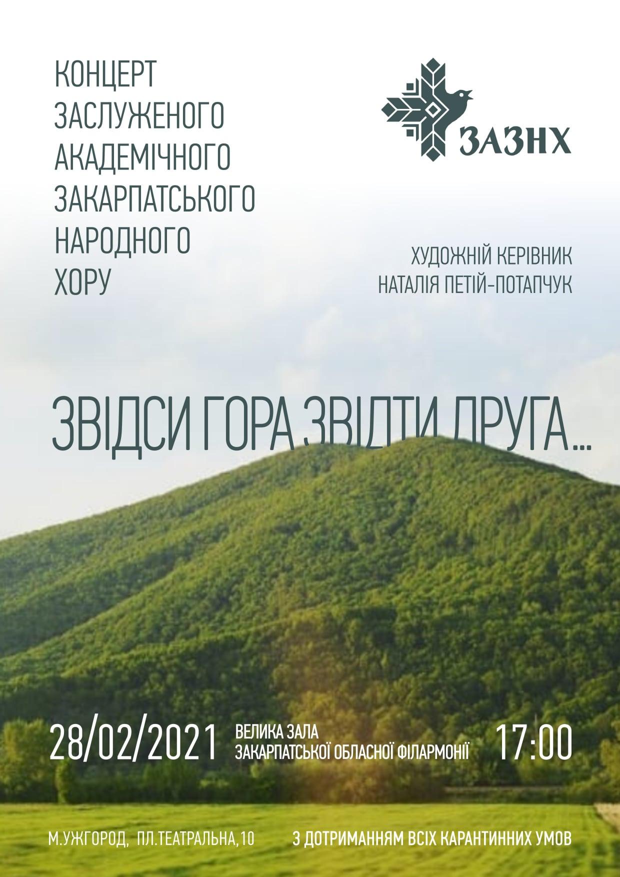 Прихід весни Закарпатський народний хор відзначить новою концертною програмою