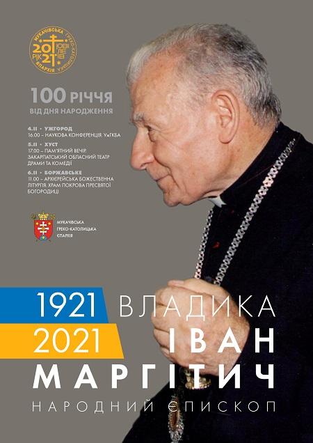 100-річчя народного єпископа Івана Маргітича урочисто відзначать на Закарпатті
