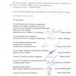 Українська громадськість Закарпаття вимагає відновити діяльність Редакційно-видавничої групи «Реабілітовані історією» (документ)