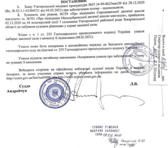 Господарський суд зупинив рішення про ліквідацію дитячих шкіл мистецтв Ужгородщини (документ)