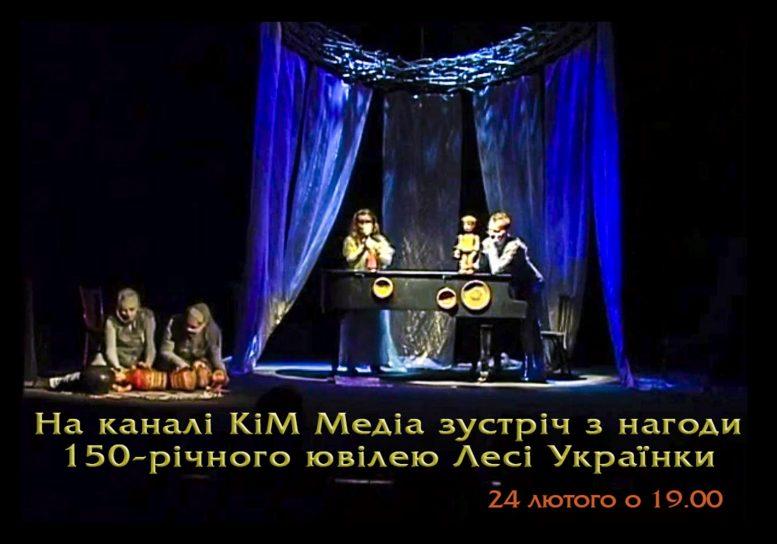 Канал Ужгородського інституту культури і мистецтв запрошує на зустріч з нагоди 150-річного ювілею поетеси Лесі Українки