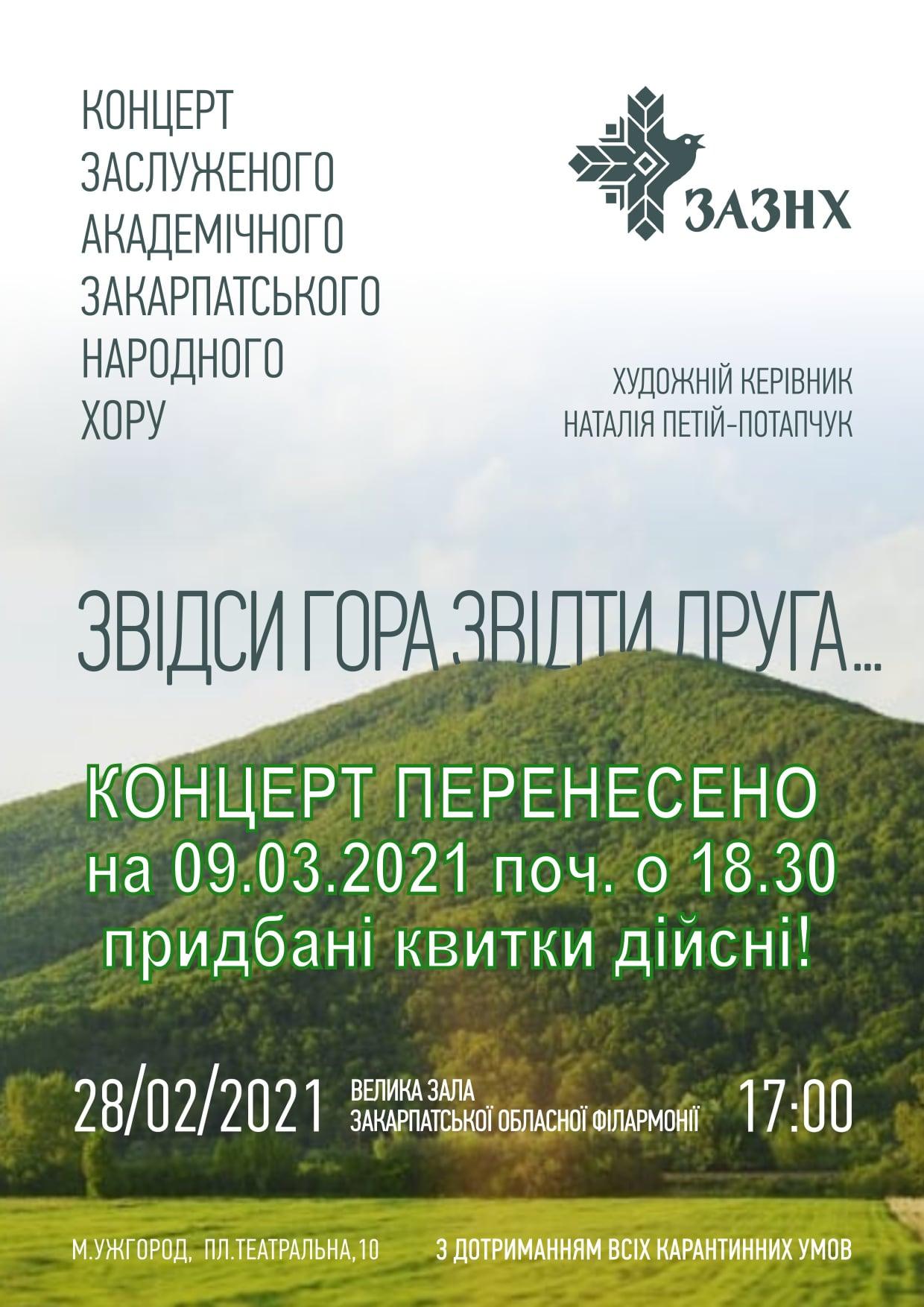 Запланований на 28 лютого концерт Закарпатського народного хору – перенесено