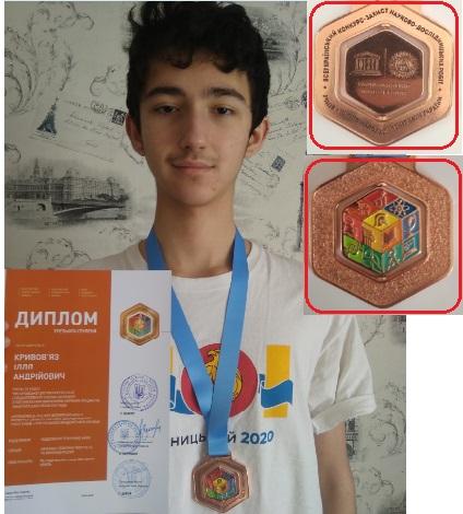 Черговий успіх ужгородця Іллі Кривов'яза на олімпіадах з програмування та математики