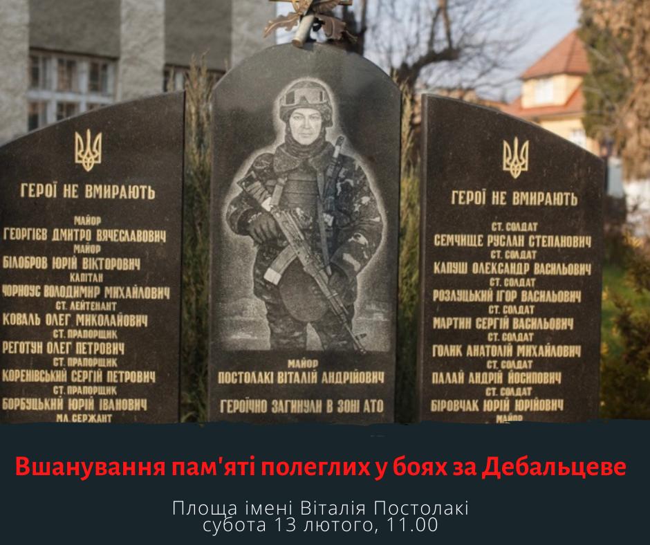В Ужгороді вшанують пам'ять полеглих у боях за Дебальцеве