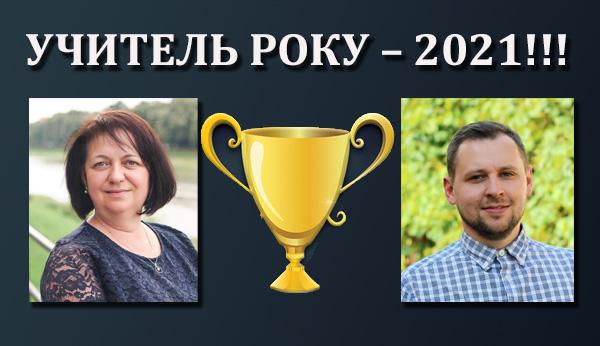 Двоє педагогів з Ужгорода стали переможцями ІІ туру конкурсу «Учитель року – 2021»