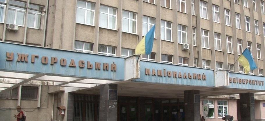 Міністерство освіти України оголосило конкурс на посаду ректора УжНУ
