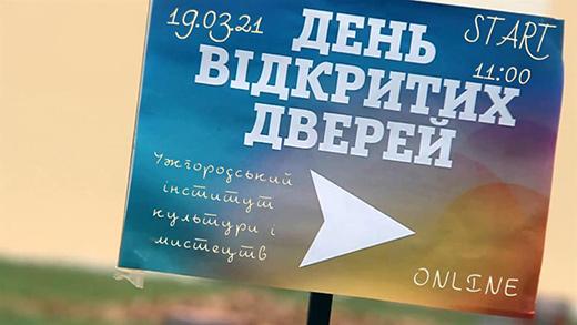 Ужгородський інститут культури і мистецтв проведе День відкритих дверей у форматі онлайн