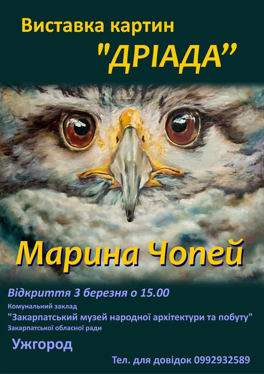 Талановита студентка Ужгородського інституту культури і мистецтв Марина Чопей запрошує на виставку