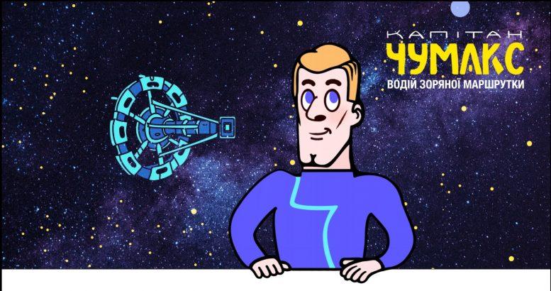 В Ужгороді створили комікс про супергероя Капітана Чумакса (відео)