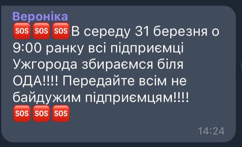Підприємці Ужгорода на грані голодного бунту