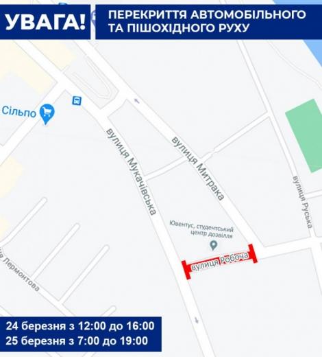 Одну з вулиць Ужгорода перекриють на два дні через зйомки художнього фільму