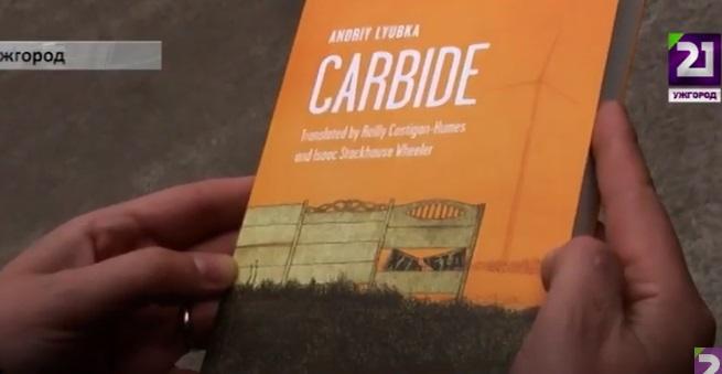 За роман «Карбід» закарпатський письменник Андрій Любка потрапив до списку літературної премії ЄБРР
