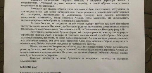 Навколо обрання голови Агенції регіонального розвитку Закарпаття розгорнувся гучний скандал (документ)