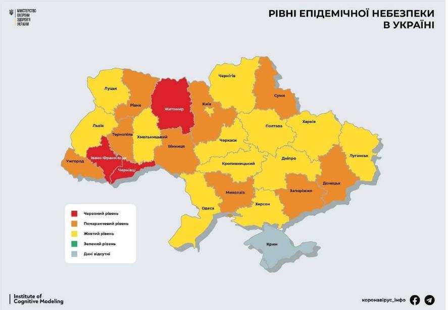 """Закарпатську область залишили у """"помаранчевій"""" зоні карантину"""