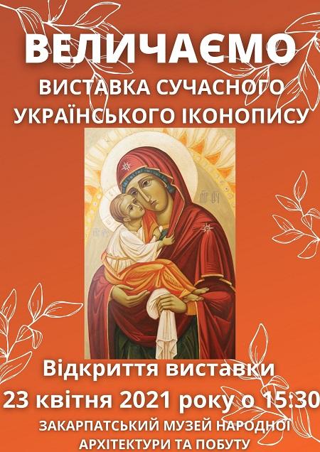 В Ужгороді відкриється виставка сучасного іконопису