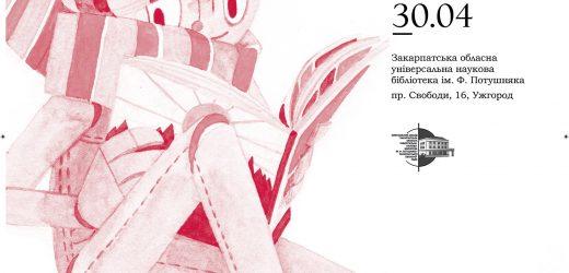 В Закарпатській обласній бібліотеці діє  виставка до століття  чеського коміксу