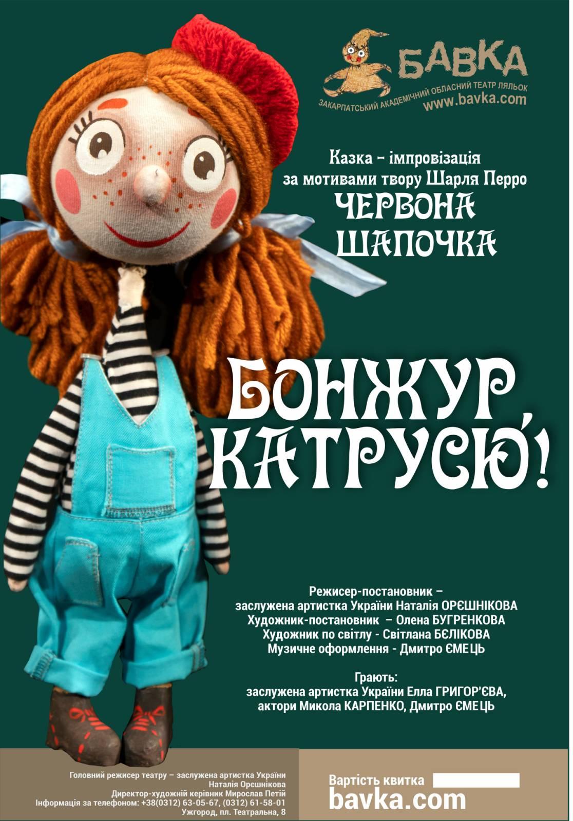 """Театр ляльок """"Бавка"""" запрошує маленьких ужгородців подивитися нові вистави"""