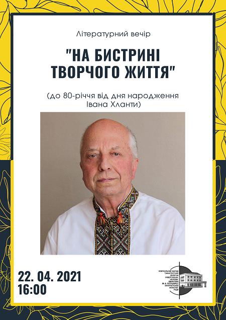 У Закарпатській обласній бібліотеці відбудеться літературний вечір до 80-річчя від дня народження Івана Хланти