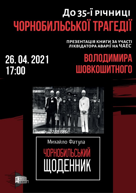 """У головній книгозбірні Закарпаття презентують """"Чорнобильський щоденник"""" Михайла Фатули"""