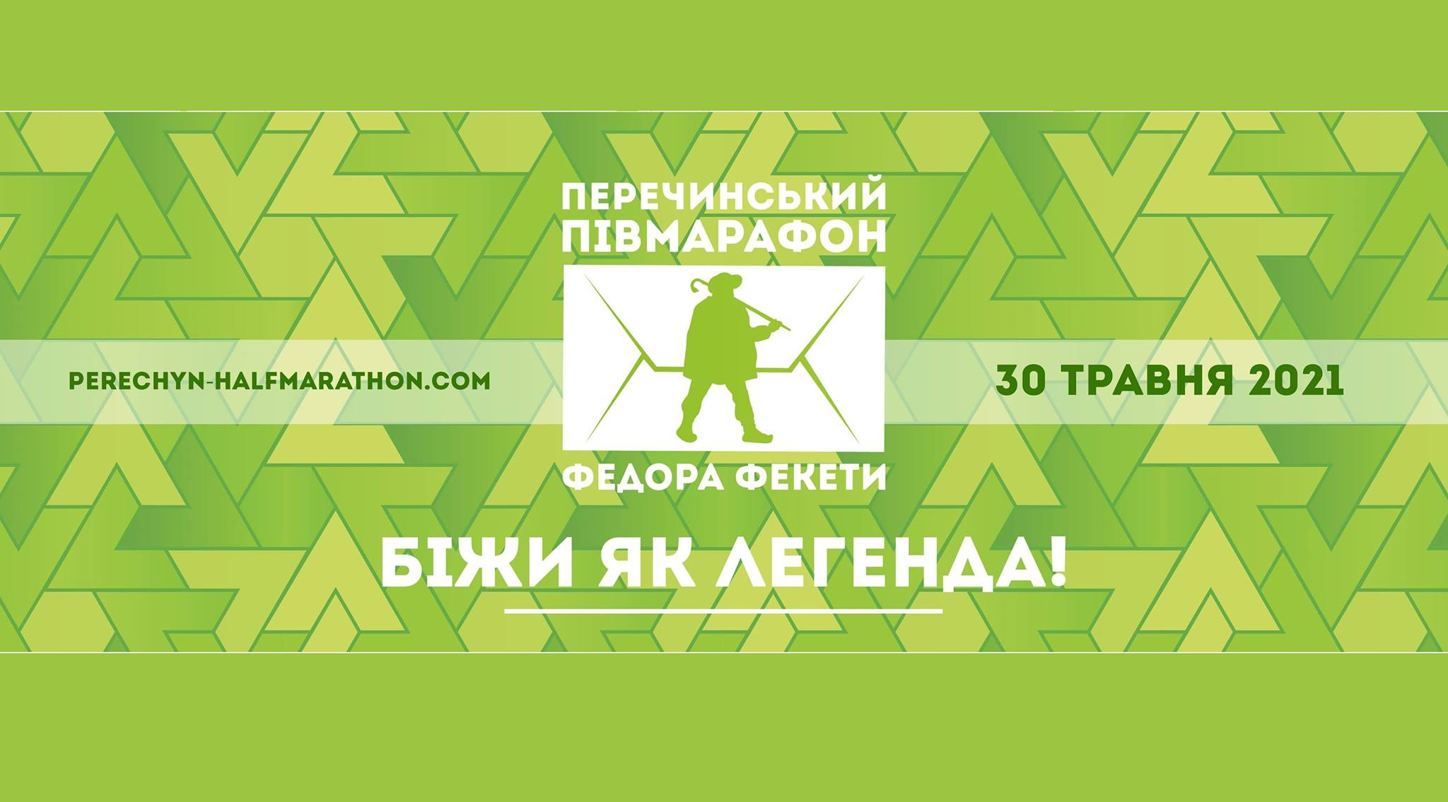 На Закарпатті наприкінці травня відбудеться вже традиційний півмарафон Федора Фекети
