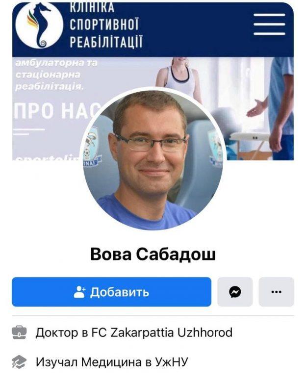 В Ужгороді зухвало викрали спортивного лікаря