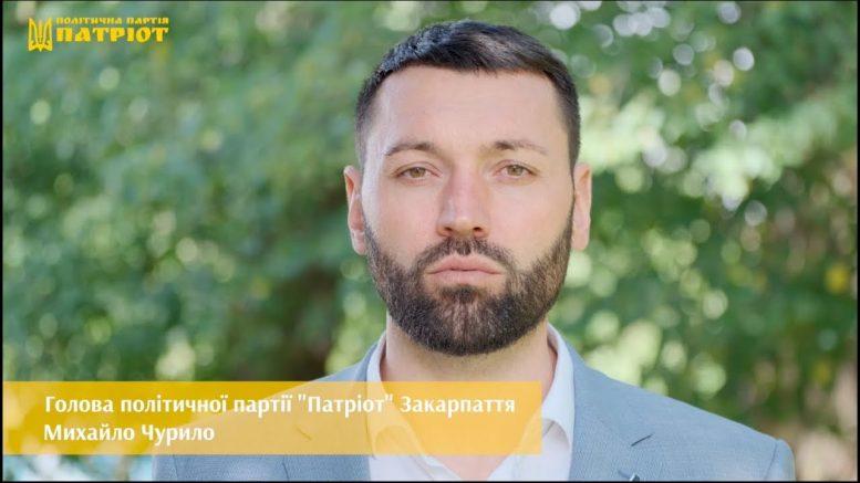 Ексдепутат Ужгородської міськради Чурило задекларував 826 біткоїнів, що дорівнюють 1 млрд 289 млн 686 тисяч гривень