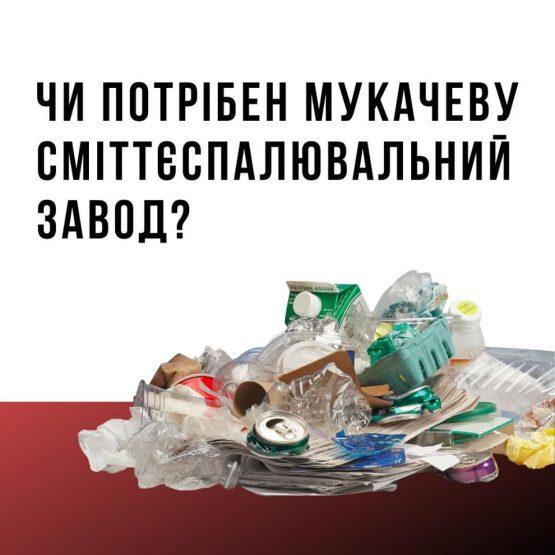 Мукачівці розвінчують міфи про безпечність сміттєспалювального заводу на території міста