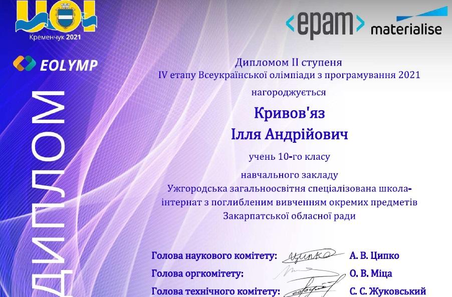 Закарпатець завоював диплом ІІ ступеню на Всеукраїнській олімпіаді з програмування