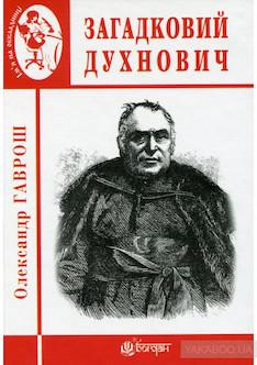 У Тернополі вийшла книжка про найвідомішого закарпатця ХІХ століття