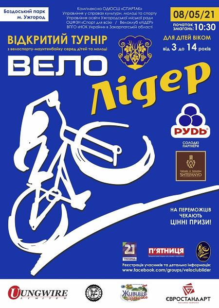 У Боздоському парку в Ужгороді відбудуться сімейні велозмагання