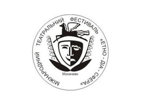 """Цієї неділі в Мукачеві розпочнеться Міжнародний фестиваль етнічних театрів """"Етно-Діа-Сфера"""""""