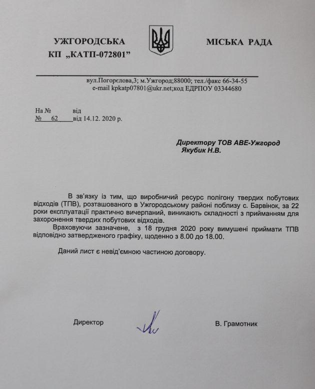 """Ужгородська міськрада завляє про вивезення ТОВ """"АВЕ"""" на міський полігон непотребу із сусідніх ОТГ"""