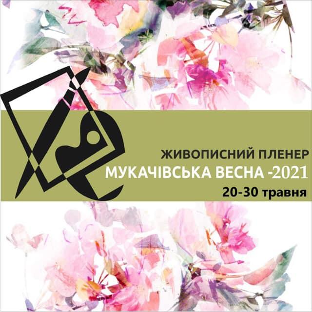 """В місті над Латорицею відбудеться живописний пленер """"Мукачівська весна-2021"""""""