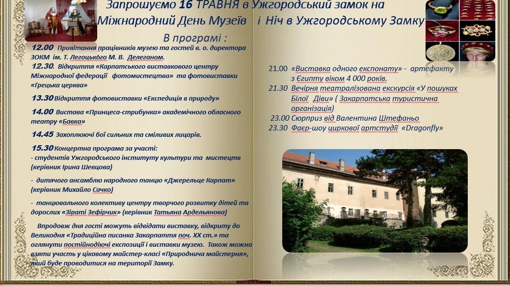 З нагоди Міжнародного дня музеїв усіх бажаючих запрошують на Ніч в Ужгородському замку