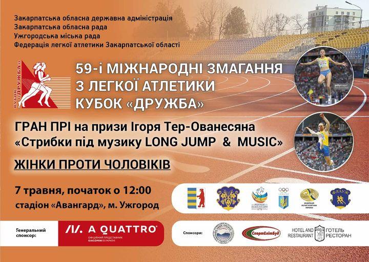 На стадіоні «Авангард» в Ужгороді відбудуться 59-і Міжнародні змагання з легкої атлетики – Кубок «Дружба»