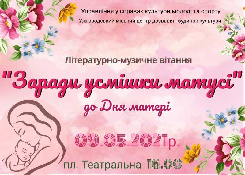 На площі Театральній в Ужгороді відбудеться концерт до Дня матері