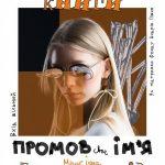 Юна ужгородська письменниця Інна Магас презентує свою нову книжку