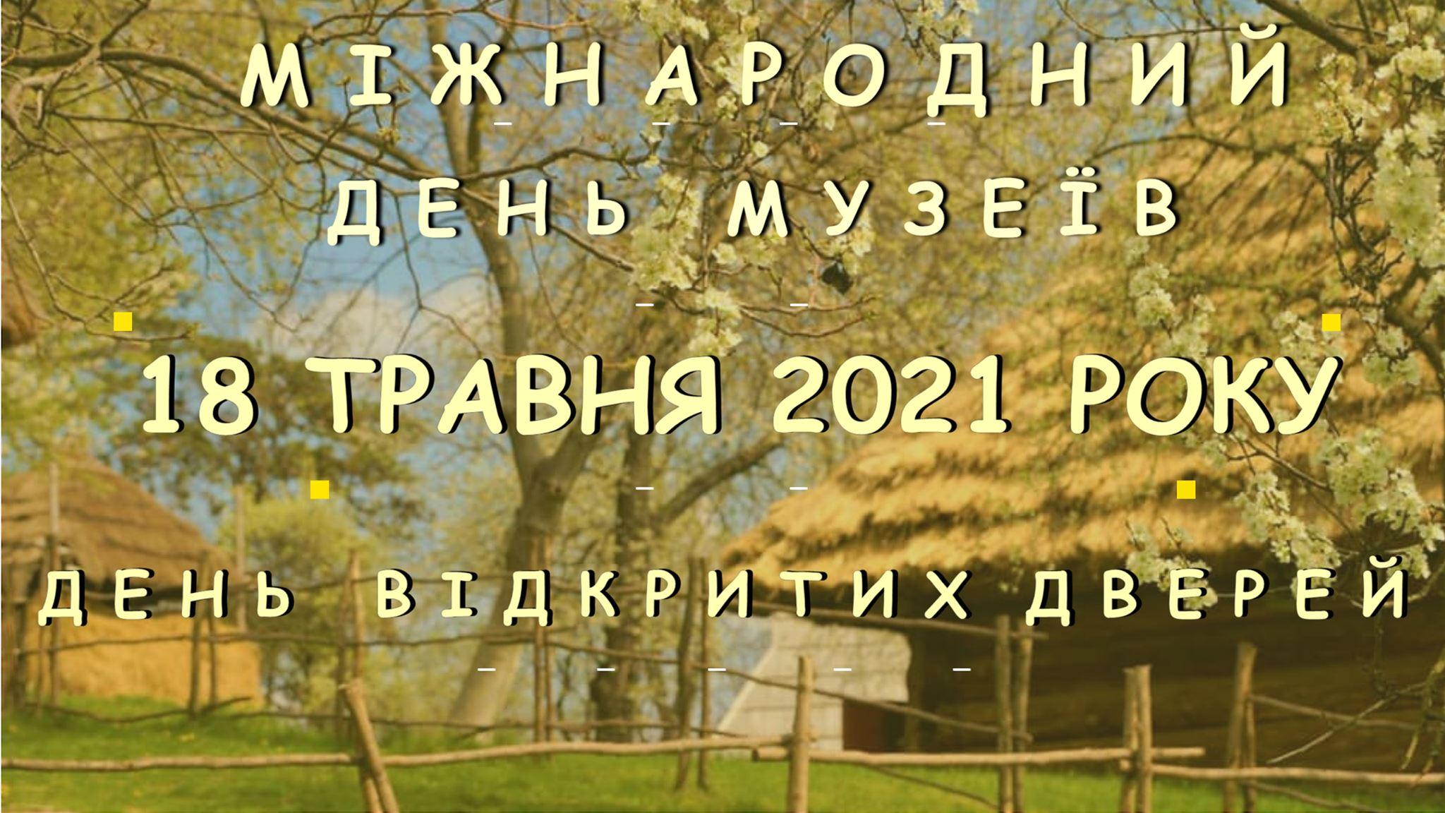 Ужгородський скансен підготував святкову програму до Дня музеїв